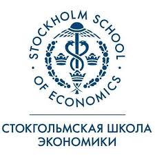 Стокгольмская школа экономики в Москве
