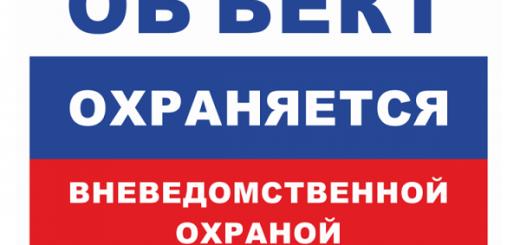 Единый технический центр вневедомственной охраны