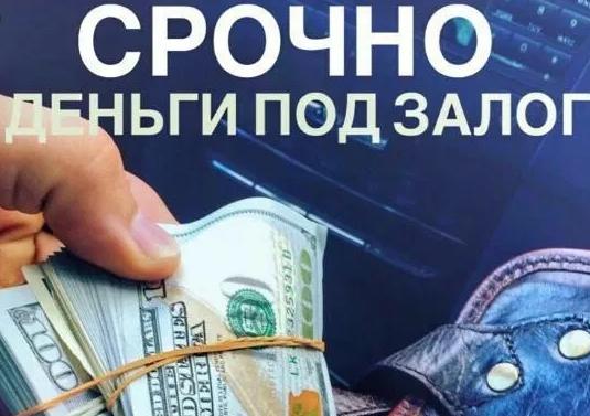 нужны деньги в залог птс